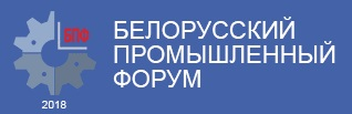 Беларускі прамысловы форум. 8-Я БІРЖА СУБКАНТРАКТАЎ У ПРАМЫСЛОВАСЦІ