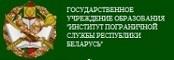 Дзяржаўная ўстанова адукацыі «Інстытут пагранічнай службы Рэспублікі Беларусь»