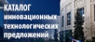 Registry of innovative technology proposals from the National Academy of Sciences of Belarus