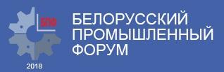Belarusian Industrial Forum. 8th Industrial Subcontracting Exchange