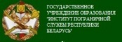 The state educational institution Border Service Institute of the Republic of Belarus