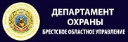 Brest Oblast branch of the Security Services Department of the Belarusian Internal Affairs Ministry