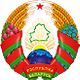 State emblem of the Republic of Belarus