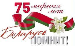 Беларусь помнит