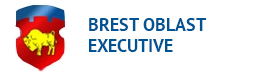 BREST OBLAST EXECUTIVE COMMITTEE
