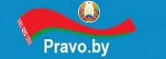 Национальный прававой интернет-портал Республики Беларусь